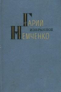 Гарий Немченко. Избранное