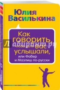 Фабер и Мазлиш по-русски