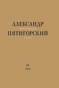 Философская проза. Том IV. Сны и рассказы; киносценарий