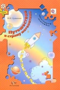 Путешествие в страну математики. Рабочая тетрадь № 3 для детей 4-5 лет