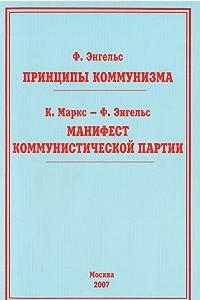 Ф. Энгельс. Принципы коммунизма. К. Маркс-Ф. Энгельс. Манифест Коммунистической партии