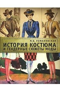 История костюма и гендерные сюжеты моды