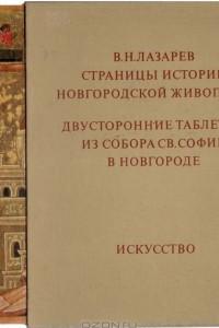 Страницы Истории новгородской живописи. Двусторонние таблетки из собора Св. Софии в Новгороде