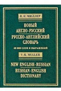 Новый англо-русский, русско-английский словарь / New English-Russian, Russian-English Dictionary