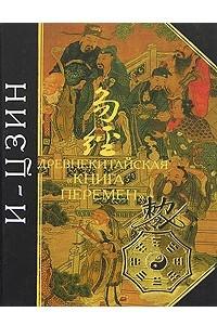 И-Цзин. Древнекитайская