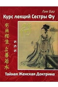Курс лекций Сестры Фу, или Тайная Женская Доктрина