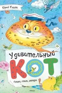 Удивительный Кот. Сказки, стихи, загадки