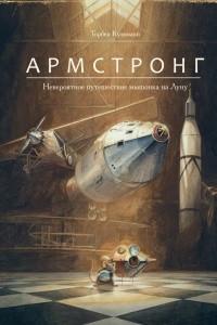 Армстронг. Невероятное путешествие мышонка на Луну