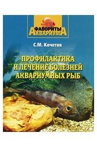 Профилактика и лечение болезней аквариумных рыб