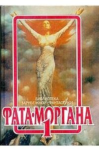 Фата - Моргана 1
