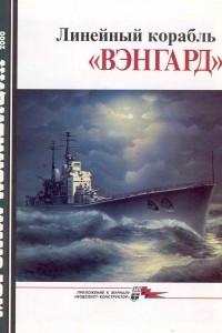 Морская коллекция, 2000, № 04. Линейный корабль «Вэнгард»