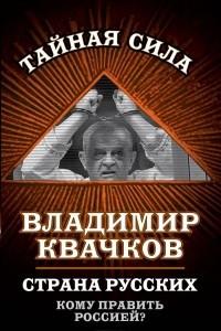 Страна русских. Кому править Россией?