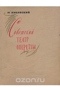 Советский театр оперетты