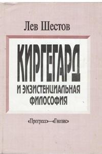 Киргегард и экзистенциальная философия