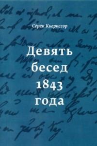 Девять бесед 1843 года
