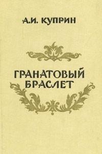Гранатовый браслет. Сборник