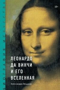 Леонардо да Винчи и его Вселенная