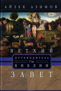 Путеводитель по Библии. Ветхий завет