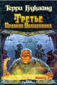 Третье Правило Волшебника. Книга I