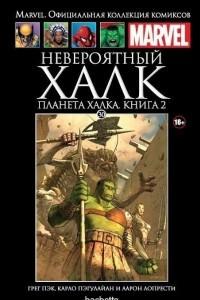Невероятный Халк. Планета Халка. Книга 2