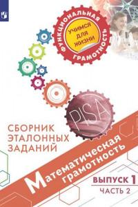 Математическая грамотность. Сборник эталонных заданий. Выпуск 1. Часть 2