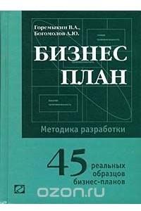 Бизнес план. Методика разработки. 45 реальных образцов бизнес-плана