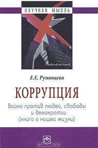 Коррупция. Война против людей, свободы и демократии (книга о нашей жизни)