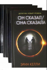 Новый психологический триллер-2. Комплект из 4-х книг