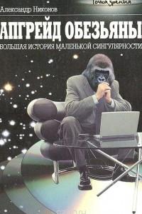 Апгрейд обезьяны