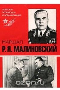 Маршал Р. Я. Малиновский