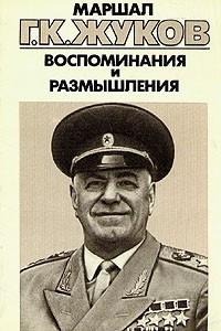Маршал Г. К. Жуков. Воспоминания и размышления. В трех томах. Том 3