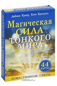 Магическая сила тонкого мира (брошюра + 44 карты)