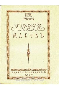Книга масок