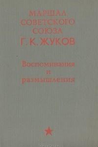 Маршал Советского Союза. Г. К. Жуков. Воспоминания и размышления