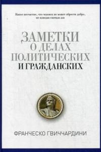 Заметки о делах политических граждан. Гвиччардини, Ф.