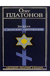 Загадка Сионских протоколов