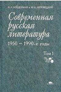 Современная русская литература. 1950-1990-е годы. В 2 т. Т. 1. 1953-1968