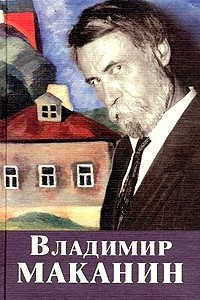 Владимир Маканин. Собрание сочинений. Том 3