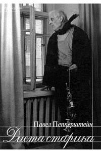 Диета старика. Тексты 1982-1997 годов