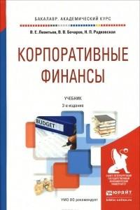 Корпоративные финансы. Учебник