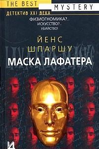 Маска Лафатера