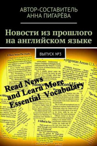 Новости изпрошлого наанглийском языке. Выпуск№3