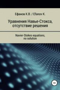 Уравнения Навье-Стокса, отсутствие решения / Navier-Stokes equations, no solution