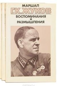 Маршал Г. К. Жуков. Воспоминания и размышления