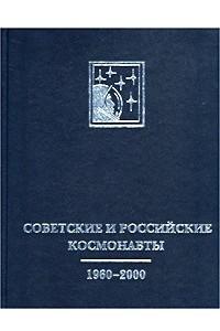 Советские и российские космонавты. 1960-2000