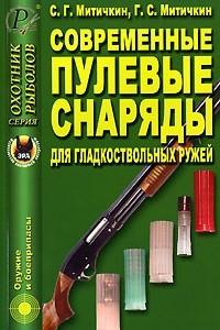 Современные пулевые снаряды для гладкоствольных ружей