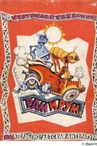 Рам и Рум