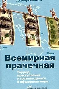 Всемирная прачечная. Террор, преступления и грязные деньги в офшорном мире