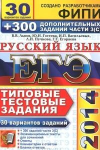 ЕГЭ 2014. Русский язык. Типовые тестовые задания. 30 вариантов заданий
