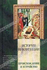 История инквизиции. Происхождение и устройство